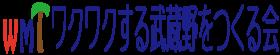 武蔵野市議会議員、宮代一利☆ワクワクする武蔵野をつくる会