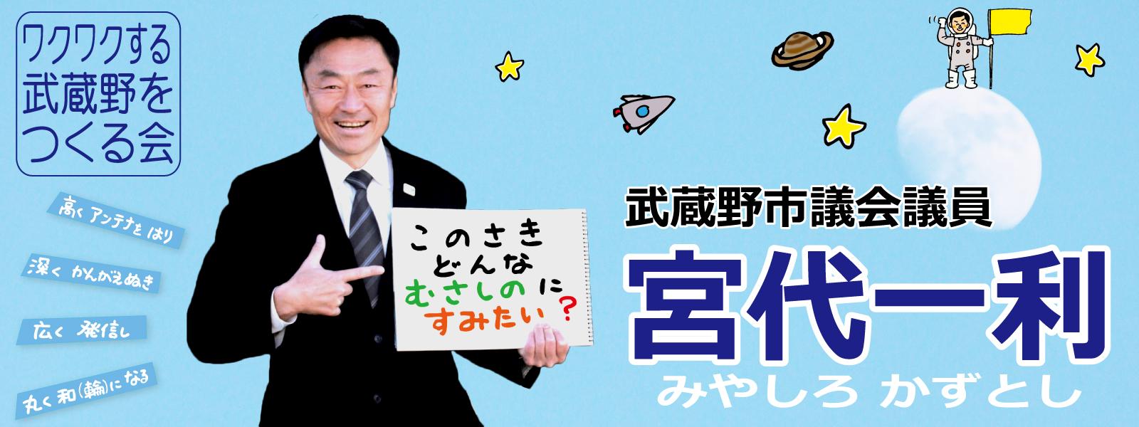 武蔵野市議会議員 宮代一利とワクワクする武蔵野をつくる会HP画像
